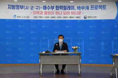 Mediterranean Project Gyeongsangnam-do Provincial Council was Held