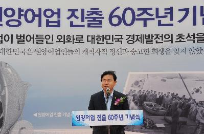 Commemoration of the 60th Anniversary of Pelagic Fishery