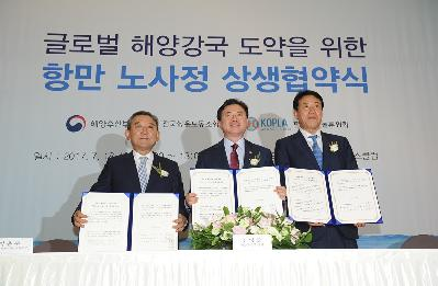 Port Tripartite Agreement Ceremony for Global Ocean Leader