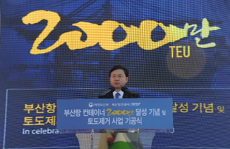 Celebration on Busan New Port with 20 million TEU