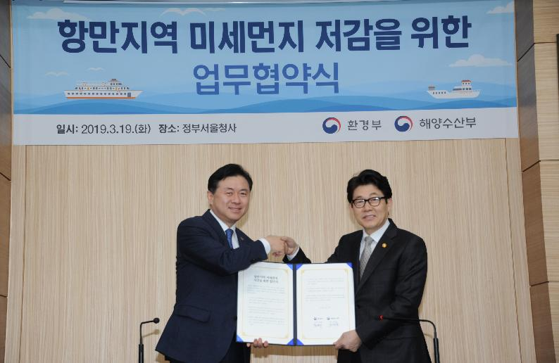 Cooperation MOU Signing Ceremony to Reduce Fine Dust in Port